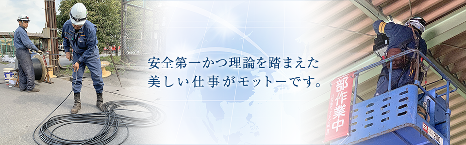【植山電機 株式会社|愛知県知多郡】制御盤・設計施工・一般電気工事